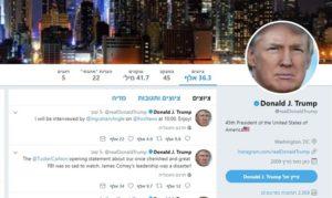 חשבון הטוויטר של הנשיא טראמפ