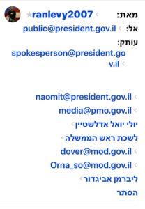 מכותבים לעצומה שנשלחה לנשיא