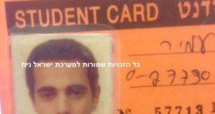 תעודת סטודנט של יגאל עמיר. כל הזכויות שמורות למערכת ישראל ניוז