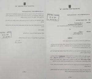 החלטת בית המשפט המחוזי