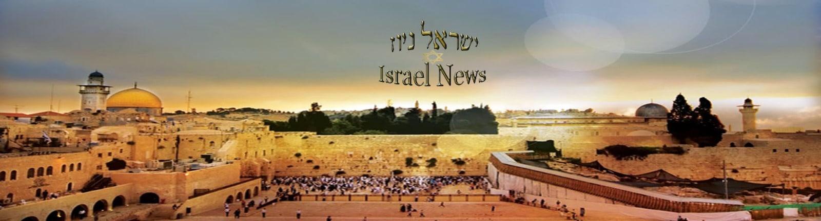 ישראל ניוז Israel News