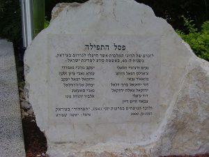 הקדשה בפסל התפילה ברמת גן