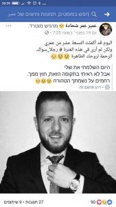 """פרופיל הפייסבוק של המתפרע שנהרג בעוריף, העלה מספר רב של פוסטים המעודדים טרור, ובהם גם מהלל את המחבל מוחמד גראר שרצח את הרב רזיאל שבח הי""""ד"""