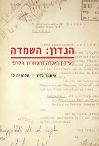 הפתרון הסופי: השמדת היהודים