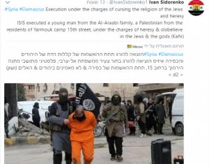 הוצאה להורג של פלסטיני