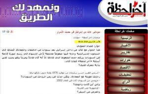 הכתבה בעיתוןאחאר א-לחזאה