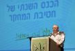 """הרמטכ""""ל גדי אייזנקוט: """"חטיבת המחקר היא שחקן מרכזי במימד האסטרטגי של מדינת ישראל"""""""