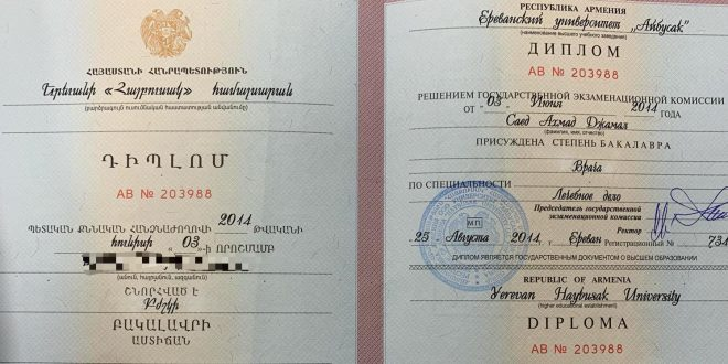 זייפו תארים ברפואה ורוקחות וקנו הסמכות יוקרתיות מאוניברסיטה בארמניה
