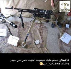 """כיתוב עם מסר לדו""""צ בערבית"""