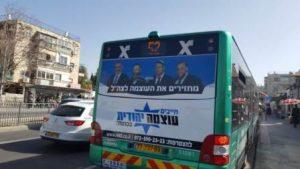 צילום: עוצמה יהודית