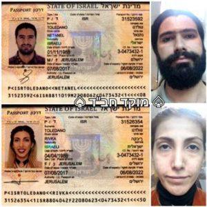 דרכונים מזוייפים של ישראלים