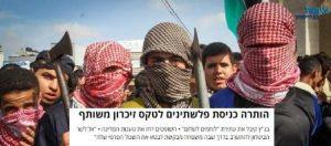 """הכרזה שפרסם רן כרמי בוזגלו נגד החלטת בג""""צ"""