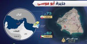 פרטים על האי אבו מוסא הנמצא בשליטת הן של איראן והן של איחוד האמירויות