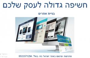 בניית אתרים ואפשרות ניהול, על ידי צות ישראל ניוז