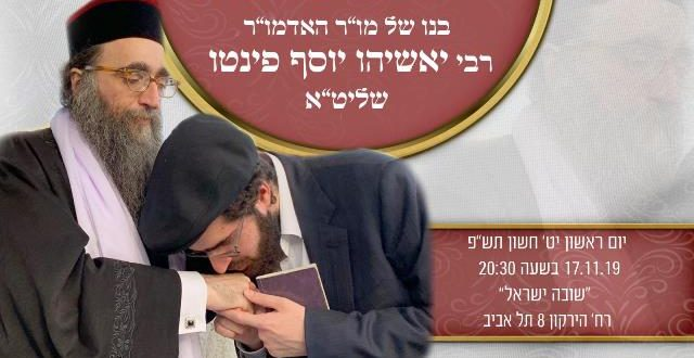 """בנו הבכור של האדמו""""ר הרי""""ף ימסור היום שיעור תורה בתל אביב"""