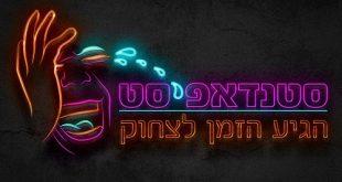 Standup israel news
