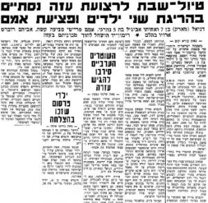כתבה בעיתון על רצח הילדים