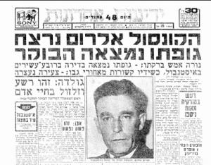 קונסול ישראל נרצח בטורקיה