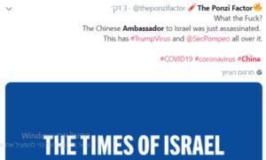 שגריר סין 3
