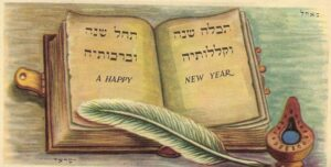 שנה טובה לכל בית ישראל