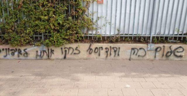 כתובות גרפיטי לא מכובדת נגד הרב שלום כהן רוססו על ידי הפלג הירושלמי באשדוד